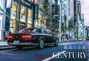 ニッポンの至宝。トヨタ センチュリーが徹底する「おもてなし」性能 【Playback GENROQ 2018】