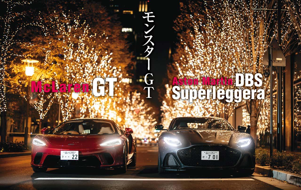アストンマーティン DBSとマクラーレン GT。英国流「スーパーGT」はメインストリームとなるか?