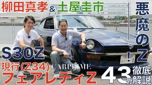 【悪魔のZ(S30Z) vs Z34 フェアレディZ NISMO】土屋圭市さんと柳田真孝選手が43分徹底解説!!