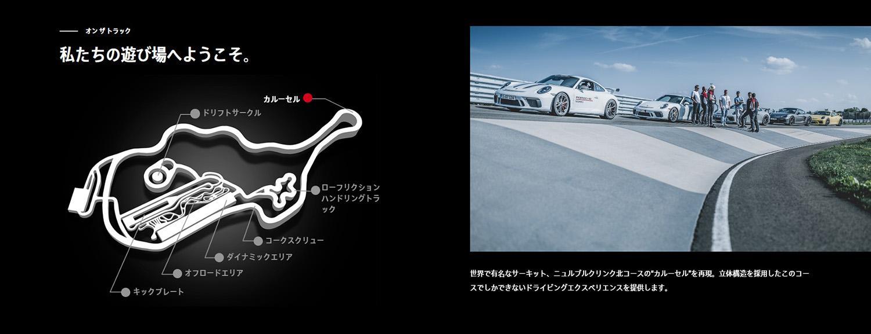 ニュルのカールセルとラグナ・セカのコークスクリューを再現! 「ポルシェ・エクスペリエンスセンター東京」が10月1日にオープン決定