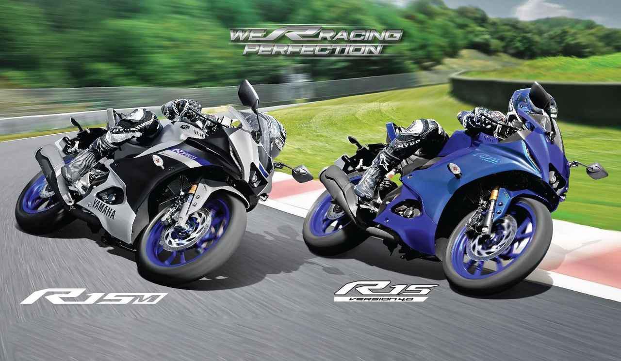 ヤマハ新型「YZF-R15」「YZF-R15M」がインドで登場! 155ccライトウェイト・スーパースポーツがモデルチェンジ
