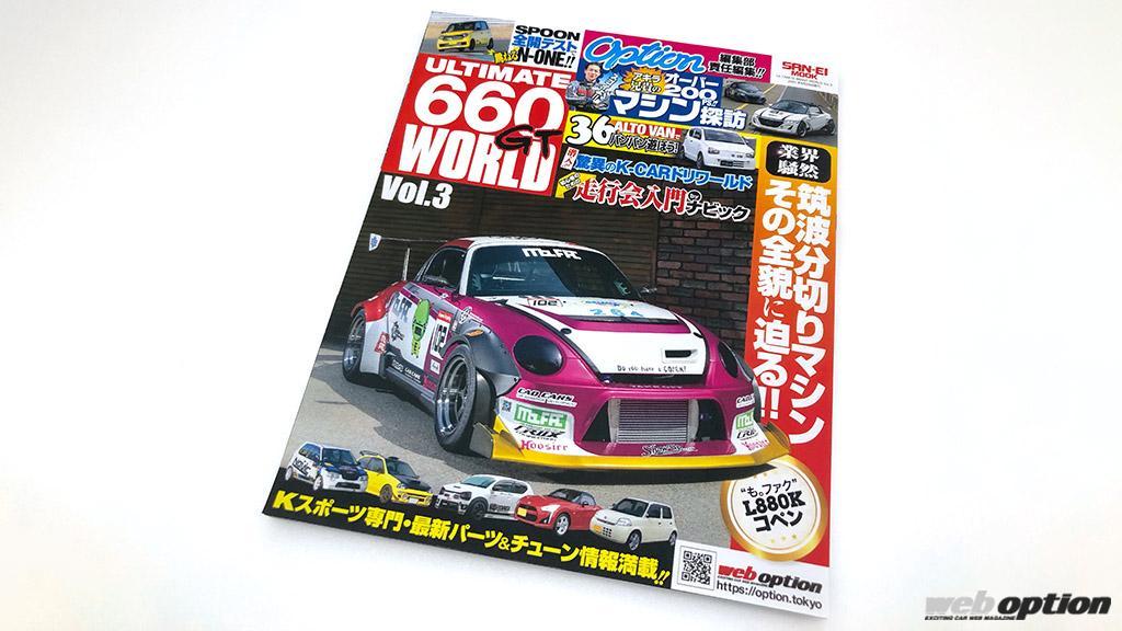 「Kカーチューニングの世界を凝縮」OPTION責任編集の『ULTIMATE 660GT WORLD』第3弾が5月13日発売!