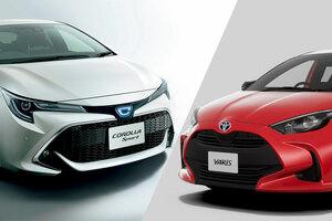 最高ヤリスなら最安カローラより上? それとも… 安い車の最上級VS高い車の最安