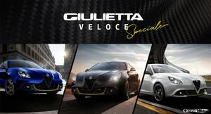 アルファロメオ ジュリエッタ、有終の美を飾る限定車「ジュリエッタ ヴェローチェ スペチアーレ」登場