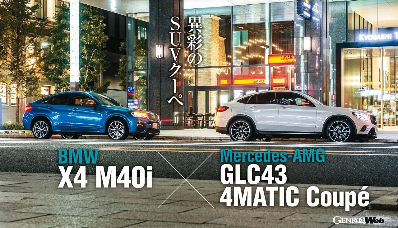 SUVクーペのトップランナー対決! メルセデスAMG GLC 43とBMW X4 M40iを吟味する 【Playback GENROQ 2017】