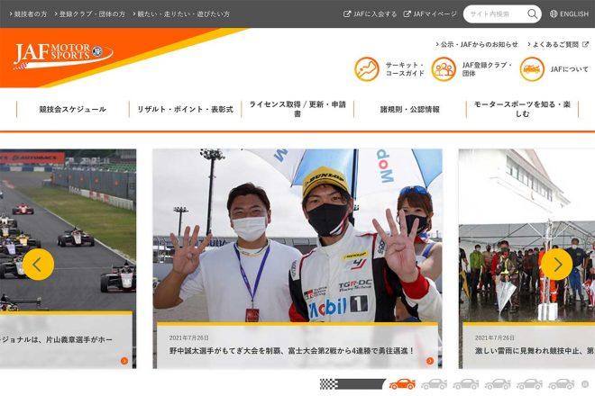 JAFモータースポーツサイトがリニューアル。コンテンツや検索機能が充実