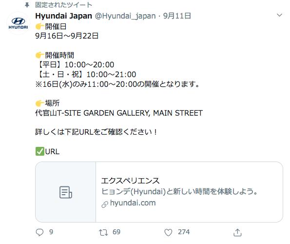 【いつのまに変わったの?】韓国のヒュンダイが、「ヒョンデ」へ呼称を変更! FCVの導入は秒読み段階!?【グローバルで統一します】