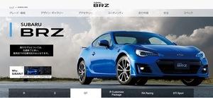 次期86/BRZのエンジンの排気量は2.4Lで確定!? トヨタのD-4Sは搭載されない?