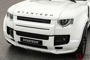人気SUV「ディフェンダー」を個性的にカスタマイズ! スターテックのお洒落アイテムとは