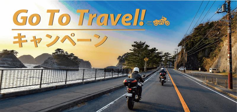 モトツアーズジャパンが Go To トラベル事業支援対象のレンタルバイク付きツーリングプランの販売を開始!(動画あり)