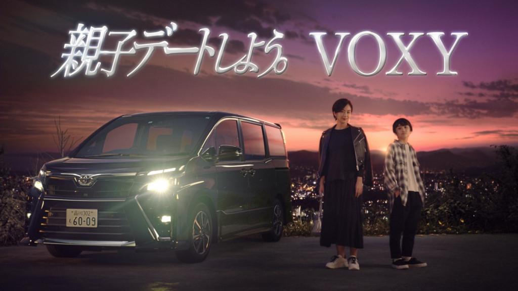 【優香さん出演】トヨタ ヴォクシー新TVCM 親子デート「母と息子」篇(15秒バージョン)を公開