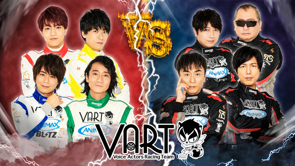 声優レーシングチーム「VART(ヴァート)」がオンライン発表会を開催。新たに関智一、神谷浩史、小野大輔の参加が決定!