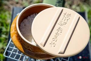 「かまめし弁当の釜」はキャンプでの炊飯に使える!! ツーリングやドライブ中、食べ終わっても捨てちゃダメ