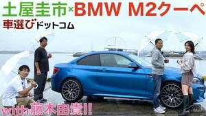 BMW M2 クーペ (6MT+サイドブレーキ) を土屋圭市と藤木由貴が徹底解説!