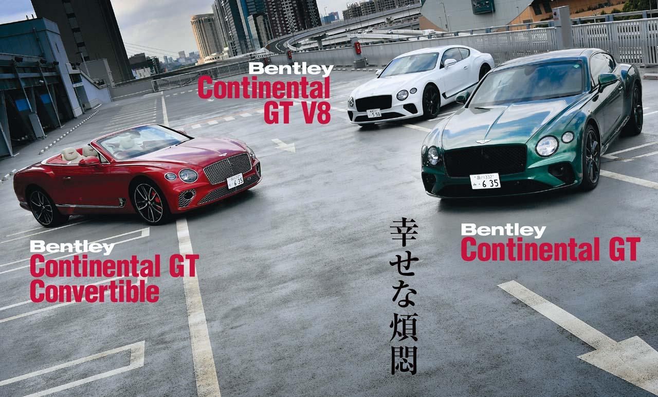 これぞベントレー コンチネンタルGTの到達点! 3モデルを比較試乗してわかった魅惑のキャラクター