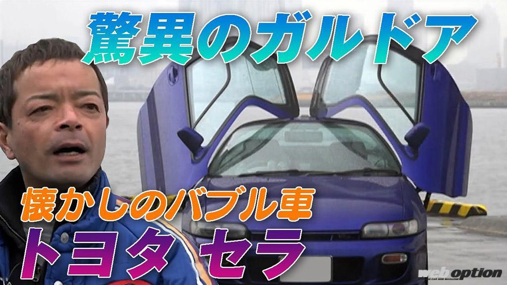 「市販ショーカーと呼ばれたトヨタセラの魔力に迫る」ガルウイングにガラスルーフはもはやアトラクションだ【V-OPT】