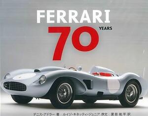 1970年代以前に比重を置いた編集方針が特徴! フェラーリ70年の歴史をロードカー中心に見つめた名車写真集【新書紹介】