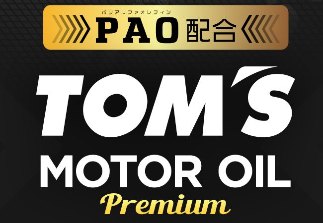 トムス、最新規格エンジンオイル「TOM'S MOTOR OIL Premium」新発売