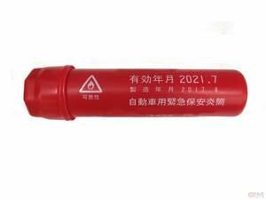 自動車に常備の「発炎筒」思わぬ落とし穴に注意  LEDタイプとの違いは