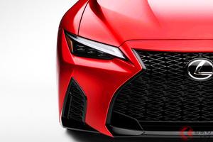 今秋発売! レクサス新型「IS500 Fスポーツ パフォーマンス」はどんなV8搭載セダン? 米国で高性能ISが登場