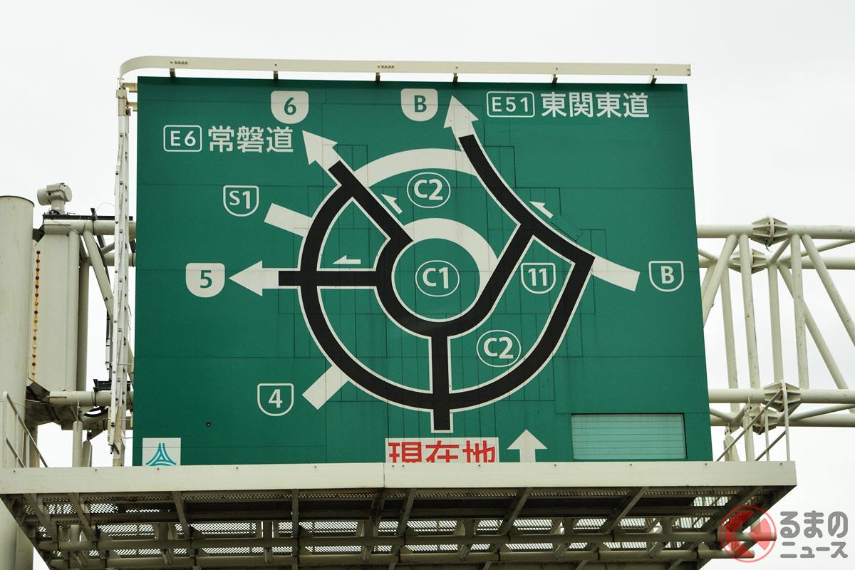 首都高「最大1950円に値上げ」なぜ? 将来的な無償化は実現する? 知られざる料金の話