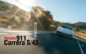 最新のポルシェ911「タイプ992」を海外試乗。空冷911オーナーが感じた進化の極みとは? 【Playback GENROQ 2019】