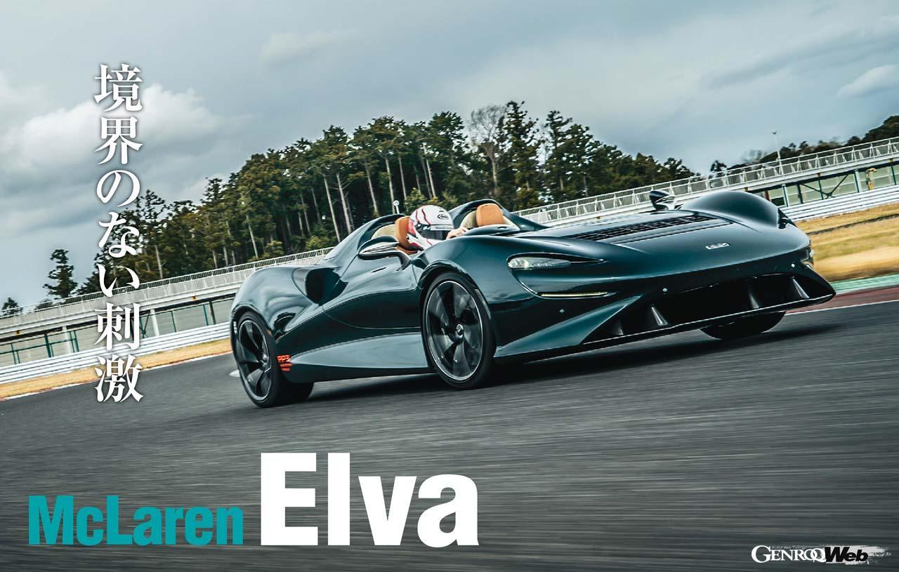 マクラーレン エルバ、初試乗! 究極のライトウェイトスーパースポーツの実力をサーキットで測る