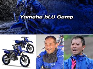 【ヤマハ】オフロードイベント「Yamaha bLU Camp」を10/30より全国7会場で開催!