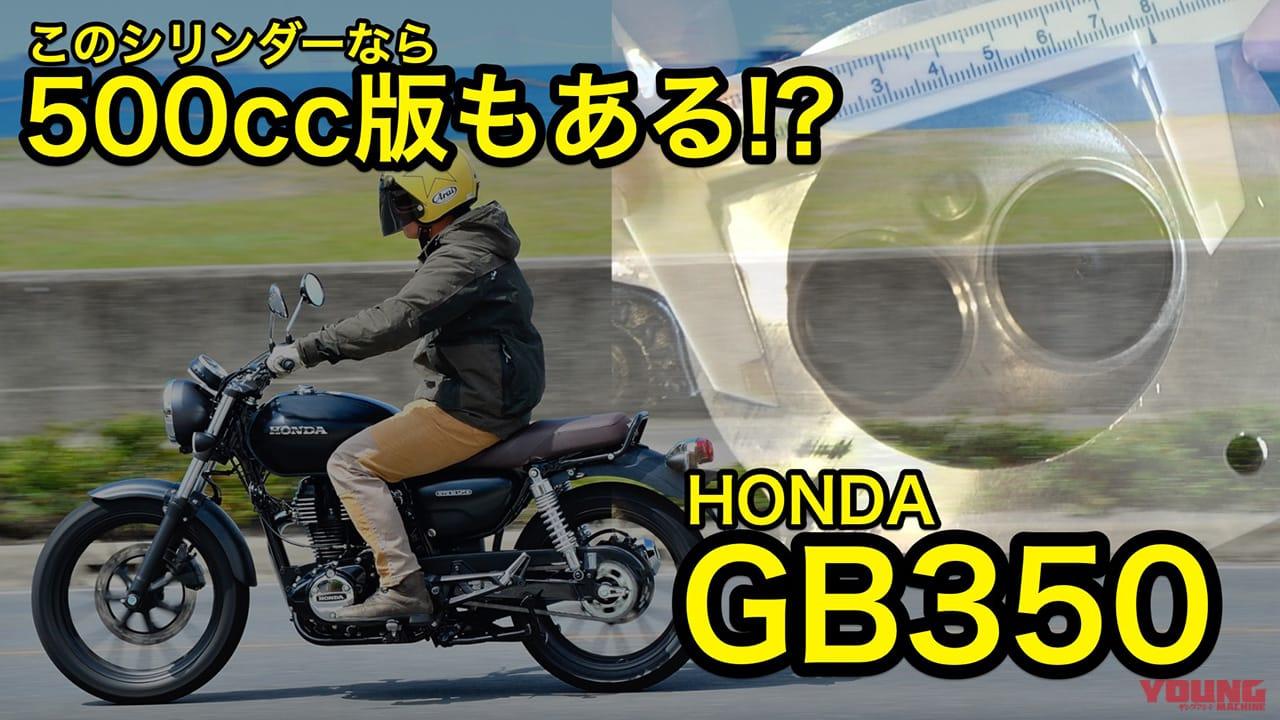 〈動画〉ホンダGB350試乗インプレ【このシリンダーなら500cc化もあるんじゃない?!】
