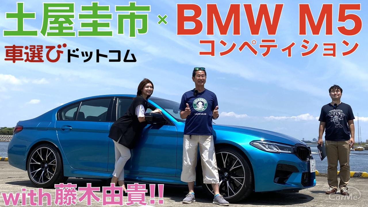 【BMW M5コンペティション】土屋圭市と藤木由貴がV8ツインターボ、625馬力を徹底堪能!