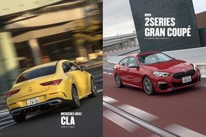 【比較試乗】「BMW 2シリーズグランクーペ vs メルセデス・ベンツCLA」用意された2枚のカード! エースはどっちだ!