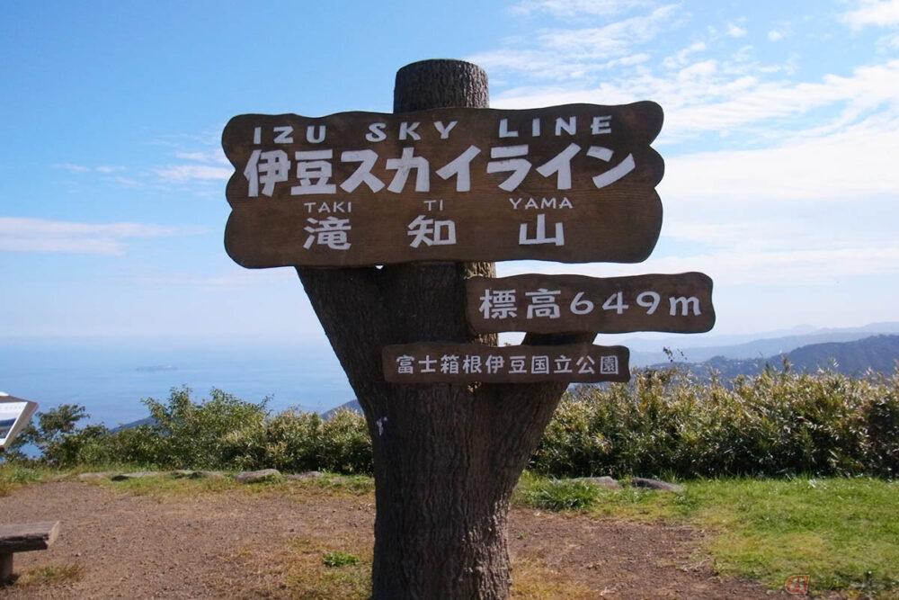 伊豆スカイライン無料開放を継続  静岡県「通過の場合は伊豆スカの優先利用を」