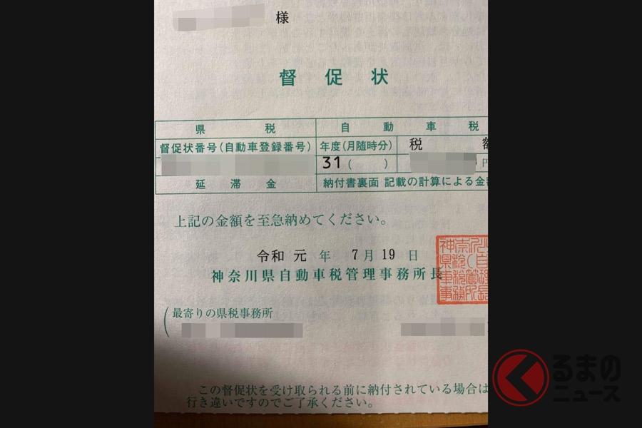 神奈川 県 自動車 税 管理 事務 所