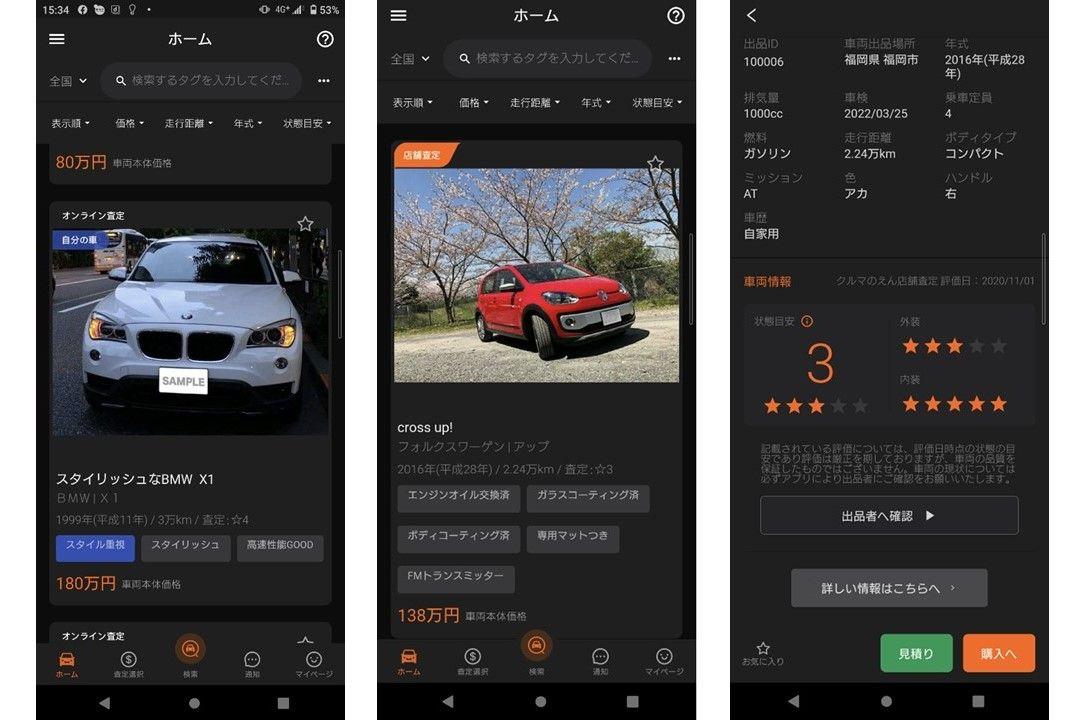 オートバックス、中古車個人間取引に参入 フリマアプリ「クルマのえん」開始 利用料は車両価格の10%