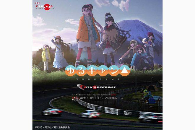 富士スピードウェイと人気漫画『ゆるキャン△ 』が富士24時間でコラボイベントを開催。会場限定グッズの販売も