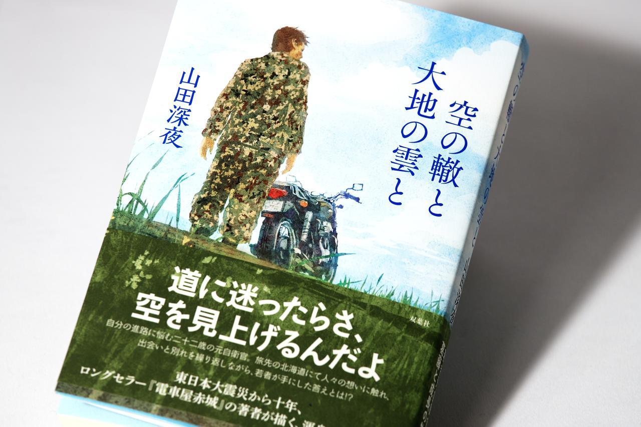 2021年最初に読むべきバイク小説!『空の轍と大地の雲と』(著:山田深夜)が双葉社から1月22日に発売