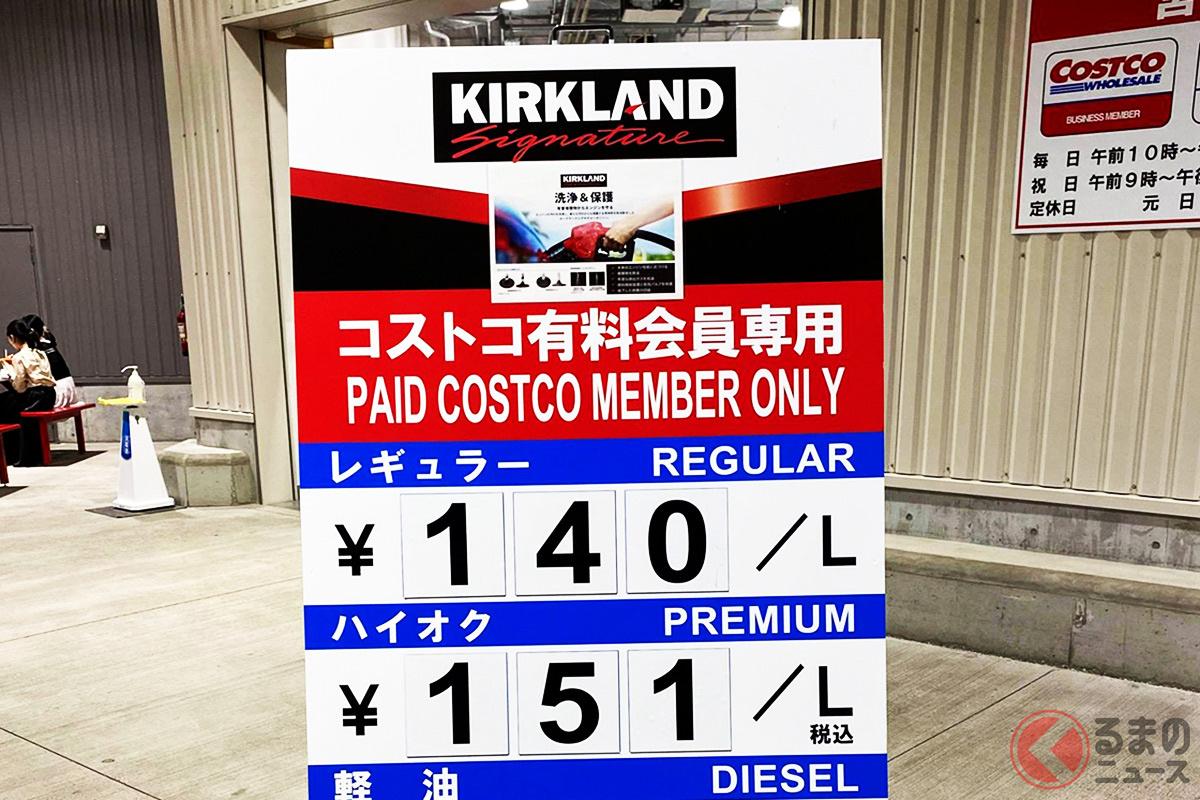 コストコのガソリンはなぜお得!? レギュラーに高価な「洗浄剤」を投入? 既存ガソスタと異なる事情とは