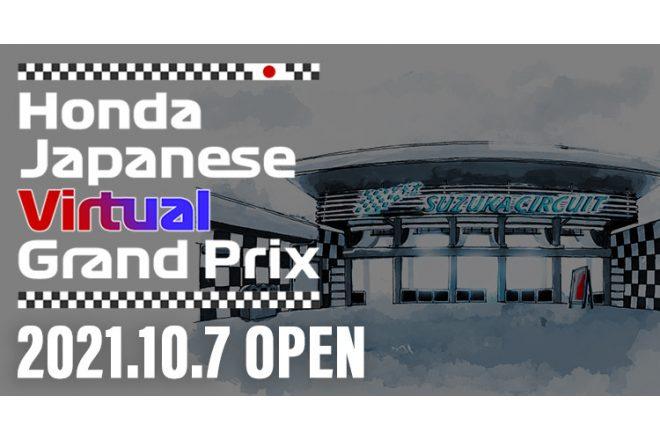 ホンダ、幻のF1日本GPトロフィーなどを公開するオンラインイベント『Honda Japanese Virtual Grand Prix』開催へ