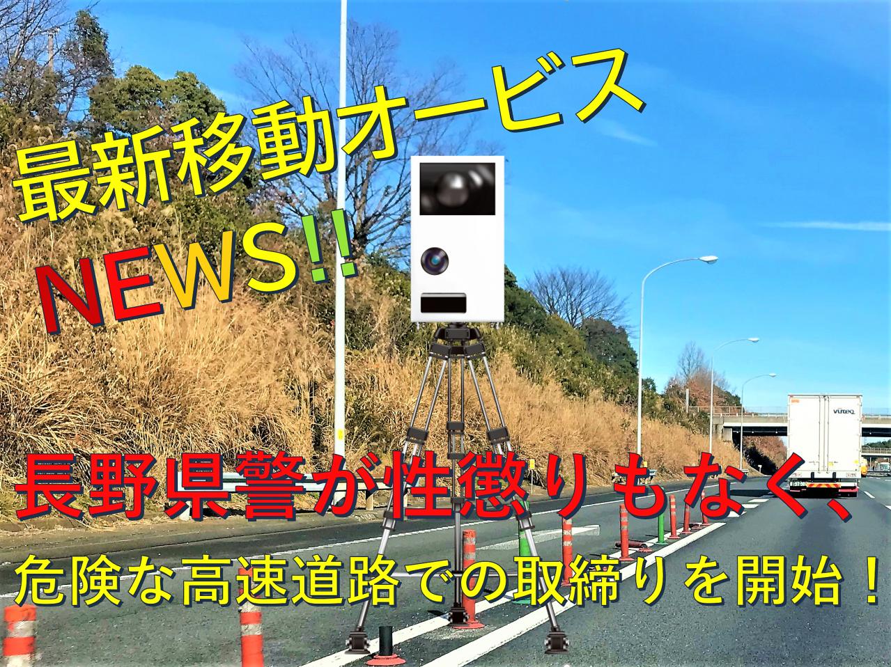 広島 移動 式 オービス