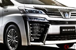 トヨタ新型「クラウンヴェルファイア」に反響! 中国の新高級ミニバンに「セダン貫くべき」声も
