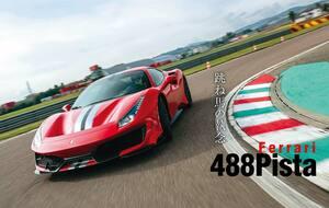 V8フェラーリの最高傑作! フェラーリ 488ピスタを聖地・フィオラーノでテスト 【Playback GENROQ 2018】