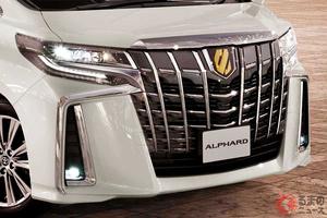 トヨタが「金」仕様のアルヴェルを新たに発売!「ヴェルファイア」は1グレードに縮小へ