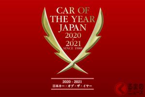 「今年の車」に45台がノミネート! 2020-2021 日本カー・オブ・ザ・イヤーはどのクルマに?