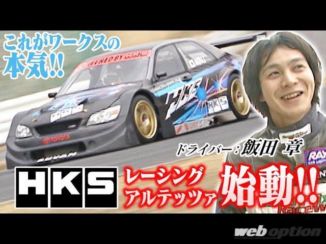 「伝説のHKSレーシングアルテッツァを知っているか?」全身ドライカーボンの魔改造チューンド【V-OPT】