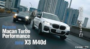 最強のディーゼルSUV「BMW X3 M40d」、カテゴリーの覇者「ポルシェ マカンターボ」に挑む! 【Playback GENROQ 2019】