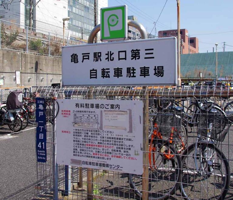 江東区立の自転車駐車場で自動二輪車まで駐車可能に#1【都内初の条例改正が実現】