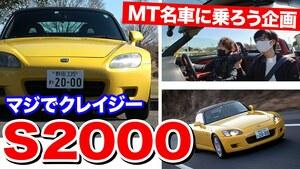 【動画】クレイジーすぎるエンジン!ホンダS2000に今さら乗ってみたら感動した|MT名車に乗ろう企画:第1回|