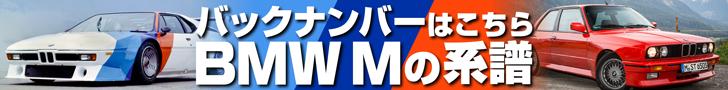 【BMW Mの系譜(10)】Z4 Mロードスター/Z4 MクーぺはさすがM社のスポーツカー