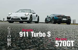 今一度「GT」を問う。マクラーレン 570GTとポルシェ911ターボSに見る「GTの解釈」 【Playback GENROQ 2019】