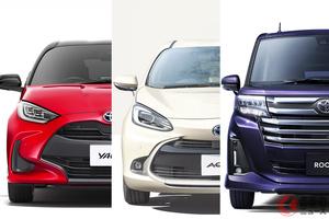 トヨタの人気車「ヤリス」「アクア」「ルーミー」どれを選ぶ? 用途に応じたベスト車は?